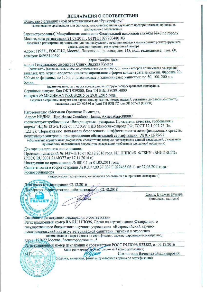 Декларация о соответствии ООО Русюрофарм