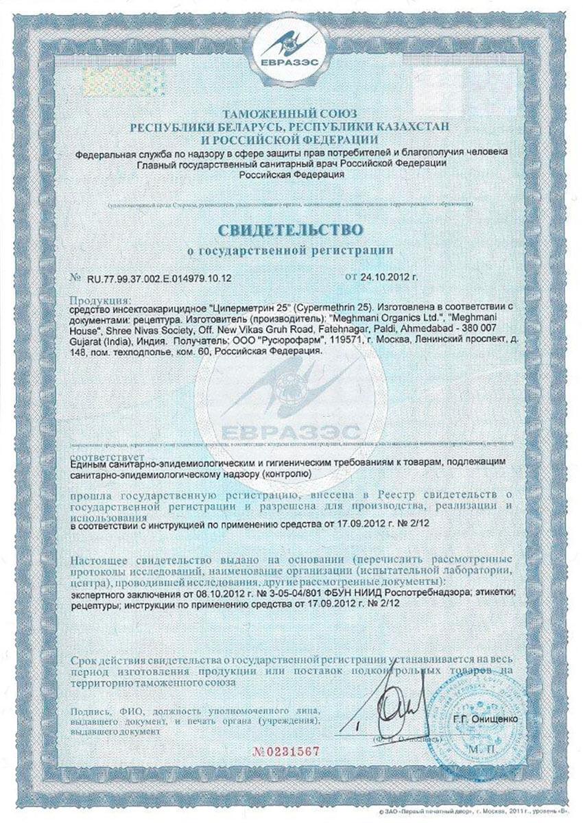 Свидетельство о государственной регистрации 24.10.2012