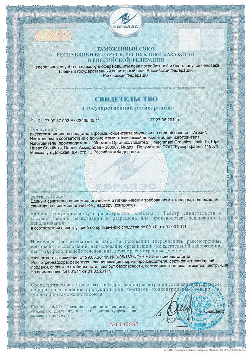 Свидетельство о государственной регистрации 17.06.2011