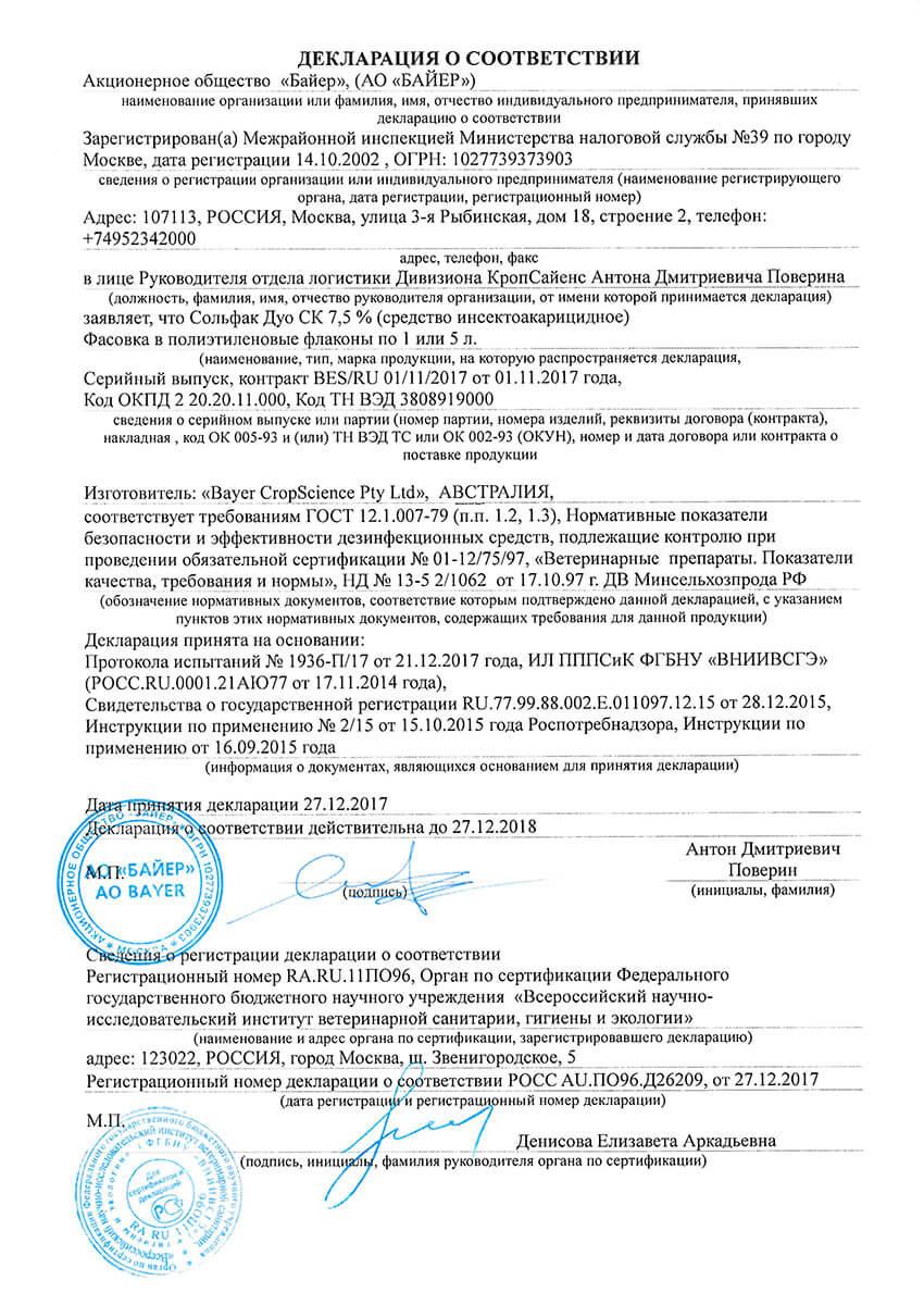 Декларация о соответствии АО Байер