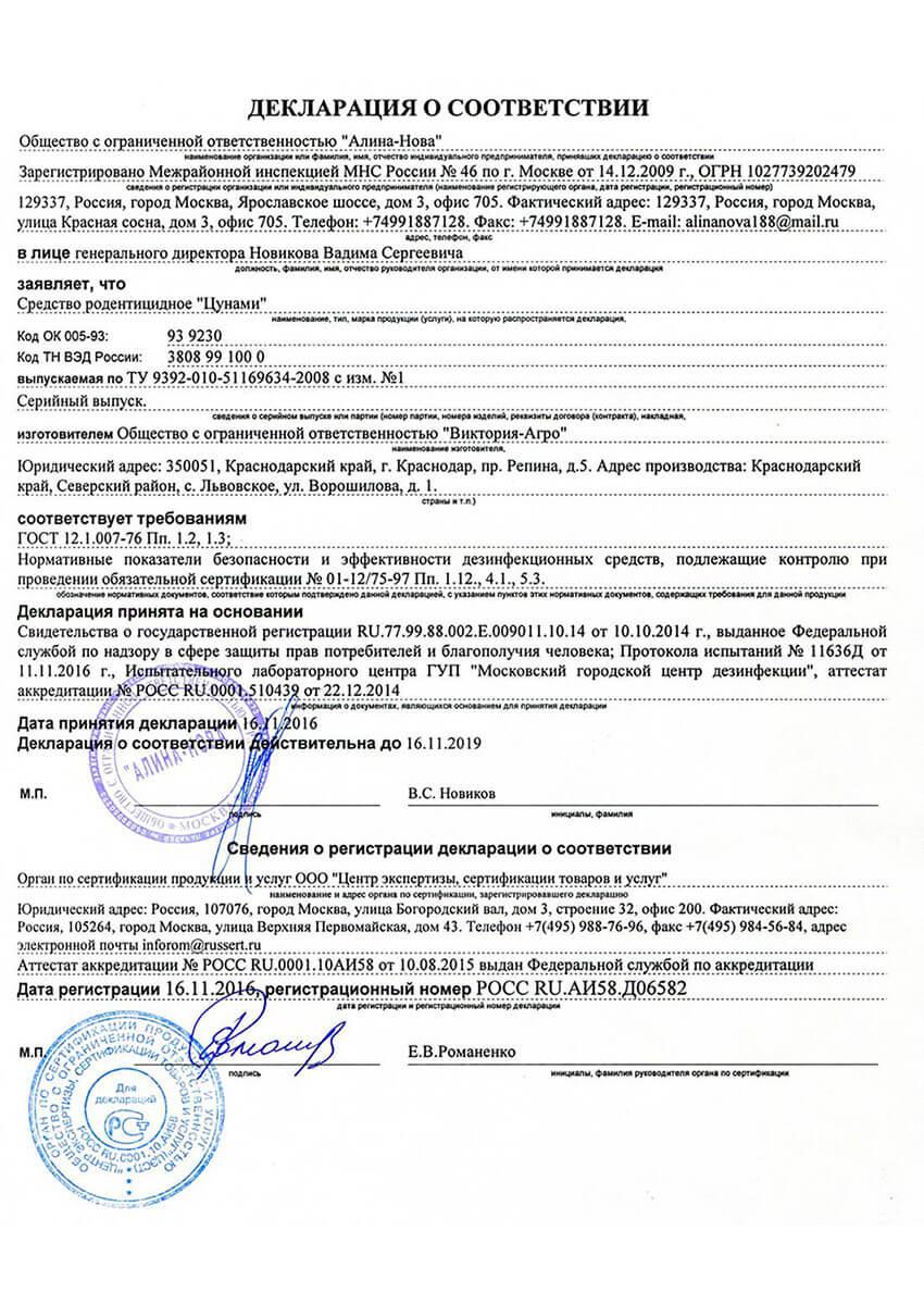 Декларация о соответствии ООО Алина-Нова